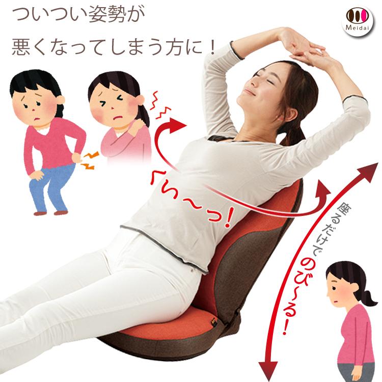 meidaiで大人気の、【骨盤姿勢ケア座椅子】[勝野式 美姿勢習慣コンフォート]は、猫背や下半身太りの気になる方、背筋補正/背筋/姿勢・猫背 補正におススメ♪リラックスチェアーでストレッチをしながら骨盤ダイエットし、背筋がGUUUNと伸びとても気持ちいいリクライニング チェアー(座いす /座イス)