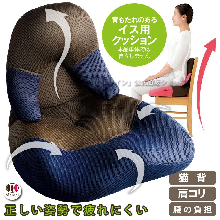 座椅子コンパクト[勝野式美姿勢習慣コンパクト]座った瞬間背筋がピン!椅子と背中のフィットが正しい姿勢に導きます。美しい姿勢座椅子骨盤座椅子腰痛座椅子腰痛座椅子姿勢座椅子送料無料猫背クッション座椅子【送料無料】