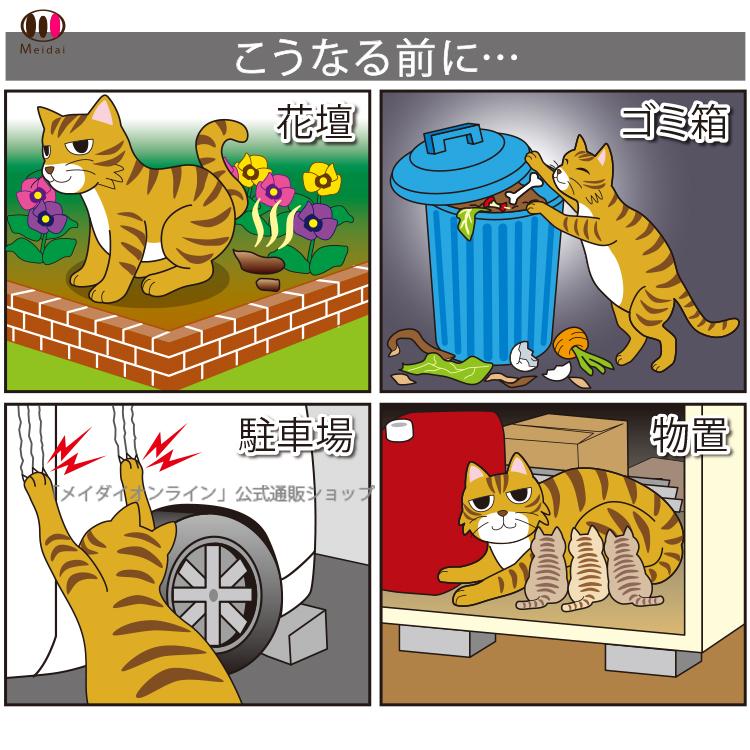 害獣駆除 害獣忌避 野良猫対策 忌避 忌避剤 業務用 忌避粒タイプ 固形タイプ 野外用 室内用の兼用ノラ猫対策